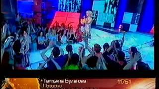 """Таня Буланова - """"Позвони"""" [2003, Золотой граммофон]"""