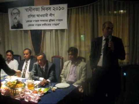 Independence  Day Celebrations by Bangladesh Awami League Russia
