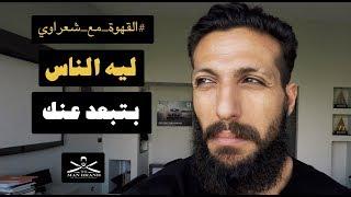 the Man Brand Lifestyle -  Episode 24 -  ليه الناس بتبعد عنك؟