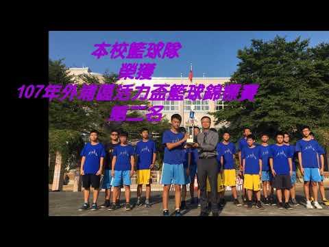 1071022頒獎 足球 跆拳 籃球 體操 - YouTube