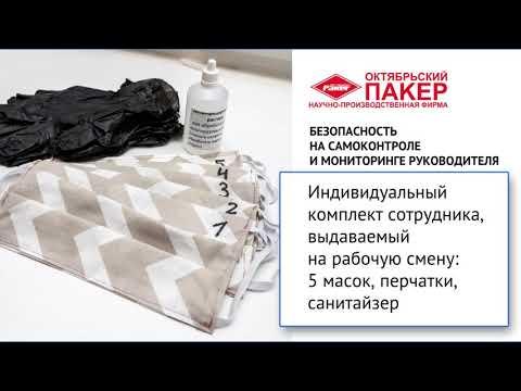 НПФ Пакер - производственная деятельность в условиях недопущения распространения коронавирусной инфекции