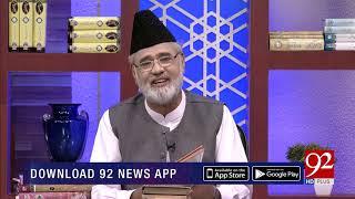 Subh E Noor | Prof Allama Noor Baksh (RA) | 24 August 2018 | 92NewsHD