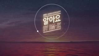 I KNOW (알아요)- RM x JK (BTS) AUDIO