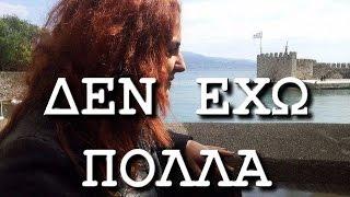 Maria K. - Den exw polla (Glykeria) Live, Cover 2013 Δεν εχω πολλά Γλυκερία