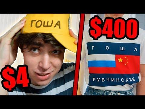 $4 GOSHA VS $400 GOSHA RU🅱️CHINSKIY