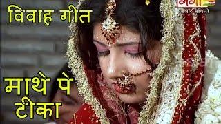 Maithili Vivah Geet 2016 | माथे पे टीका | Shaadi Songs | Marriage Songs |