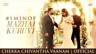 Chekka Chivantha Vaanam - Mazhai Kuruvi Song Promo (Tamil)   A.R. Rahman   Mani Ratnam   Vairamuthu