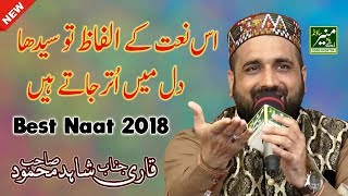 New Best Naat 2018 - Qari Shahid Mahmood Naats 2018 - New Urdu Punjabi Naat 2018 width=