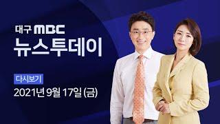 2021-09-17 (금) 대구MBC 뉴스투데이 다시보기
