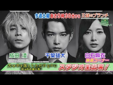 『王様のブランチ』2/15(土) 千葉雄大・白石麻衣・成田凌スタジオ生登場!!【TBS】