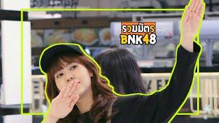 「รวมมิตรเนย BNK48」2IG