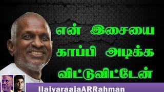 I allowed others to copy my music   Ilayaraja
