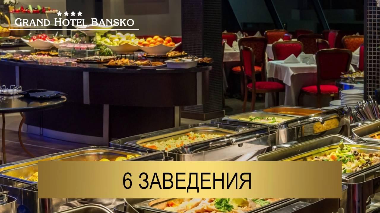 Grand Hotel Bansko Ski Bulgaria (4 / 19)