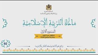 الحلقة 91: مادة التربية الإسلامية : استظهار سورة الفيل ومدارسة موضوع الصلاة