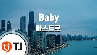 [TJ노래방] Baby - 아스트로(ASTRO) / TJ Karaoke