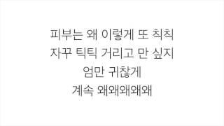 트와이스 (トゥワイス)-「티티 TT」LYRICS 가사 한국어