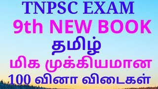 9th New book tamil important questions with answer