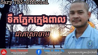ទឹកភ្នែកក្មេងពាល ជាភាសាចាម Official Trailer ,Cham Music Cambodia | Sary TB3-Official