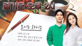 즐거운 오후2시 보이는라디오 특별손님 가수 김유선님 [목포MBC] 다시보기 다시보기