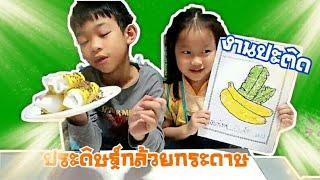 DIY สอนทำกล้วยจากกระดาษ|ประดิษฐ์กล้วยราดช๊อกโกแลต| และศิลปะฉีก ปะ แปะกระดาษ|โครงงานเรื่องกล้วย