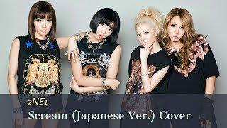 【Ashley】 2NE1 - Scream (Japanese Ver.) Cover
