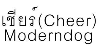 Cheer-Moderndog.