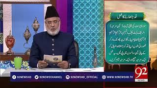 Quote: Hazrat Abu Bakar Siddique R.A  - 92NewsHDPlus