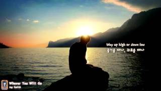 [한글자막] Jay Smith - Wherever You Will Go