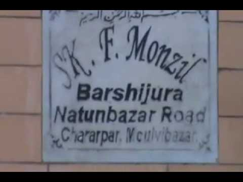 SKF Monjil Moulvibazar Bangladesh 2012 pt 1
