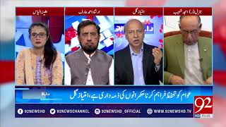 Raey Apni Apni - (CJP In action against VIP Culture) - 21 April 2018 - 92NewsHDPlus