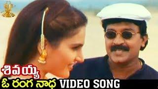 Oo Ranga Naadha Video Song | Sivaiah Movie | Rajasekhar | Monica Bedi | Sanghavi width=