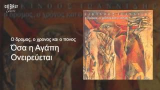 Αλκίνοος Ιωαννίδης - Όσα η αγάπη ονειρεύεται - Official Audio Release