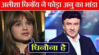 Alisha Chinai's SHOCKING REACTION against Anu Malik; Check Out | FilmiBeat