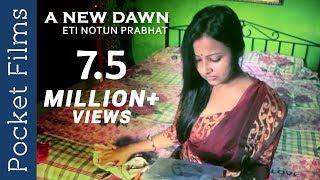 Touching Story Of A House Wife | Assamese short film - A New Dawn (Eti Notun Prabhat) width=
