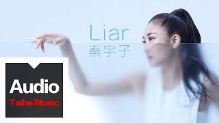 秦宇子 UZ【欺詐遊戲 Liar】官方歌詞版 MV