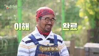 [新농사직설 30회] 스마트팜관수설치 다시보기