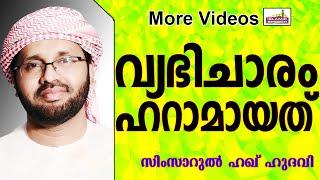എന്ത് കൊണ്ട്  വ്യഭിചാരം ഹറാമായി..?  Islamic Speech In Malayalam | Simsarul Haq Hudavi New 2015 width=