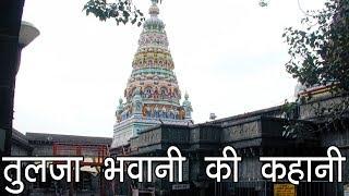 तुलजा भवानी मंदिर की कहानी  | Tulja Sidhpeeth Mandir, Kolhapur