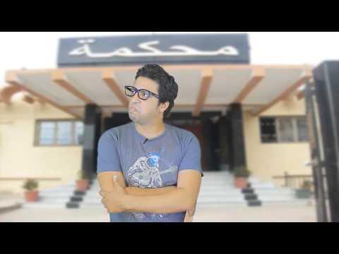 Koun 3la Bal : Episode 2- En cas d'accident : Dommages corporels - 2 كون على بال : الحلقة