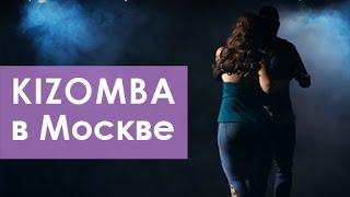 Kizomba (кизомба) в Москве // Choreo by Cabral // Justin Timberlake. Школа танцев