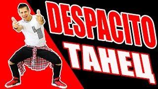 DESPACITO - ТАНЕЦ - Luis Fonsi - Daddy Yankee #DANCEFIT
