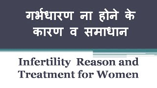 Not getting Pregnant?? Infertility reason and treatment for women in Hindi