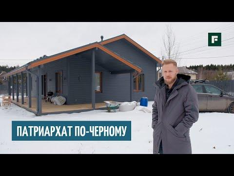 Черный каркасник по исландским мотивам: как суровый муж перевез семью в деревню // FORUMHOUSE
