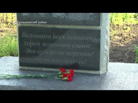 В Ермекеевском районе открыли памятник воинам Великой Отечественной войны и труженикам тыла.