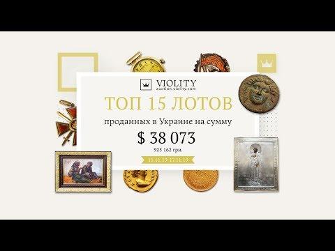 ТОП дорогих лотов за 11.11-17.11. Аукцион Виолити 0+ photo
