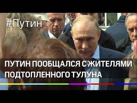 «Приехал, чтобы это от вас услышать»:  Путин пообщался с жителями подтопленного Тулуна photo