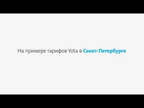 Подключение тарифа в Yota Access