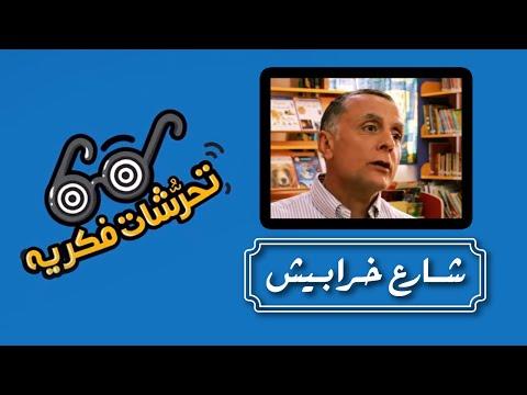 التغيير الذي يريده الوطن العربي