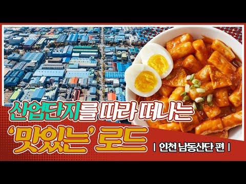 산업단지를 따라 떠나는 '맛있는' 로드 | 한국판뉴딜, 스마트그린산단