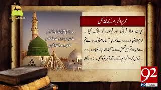 Tareekh Ky Oraq Sy | Muharram Al Haram Ky Fazail | 11 Sep 2018 | 92NewsHD